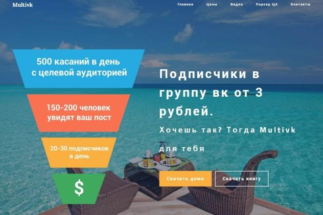 Создам качественный сайт с SEO оптимизацией 10 - kwork.ru