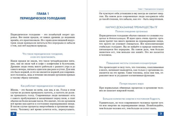 Верстка электронных книг в форматах pdf, epub, mobi, azw3, fb2 20 - kwork.ru