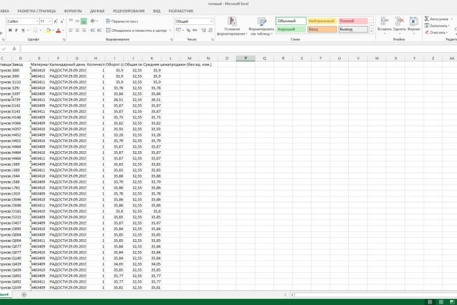 Напишу макрос на VBA для Excel 47 - kwork.ru