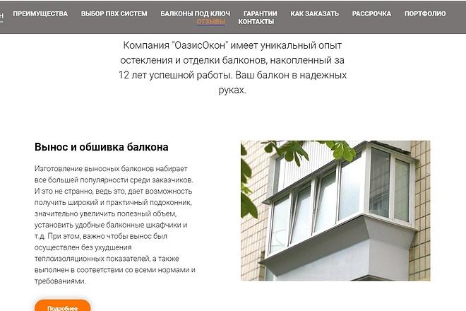 Создание сайта - Landing Page на Тильде 113 - kwork.ru