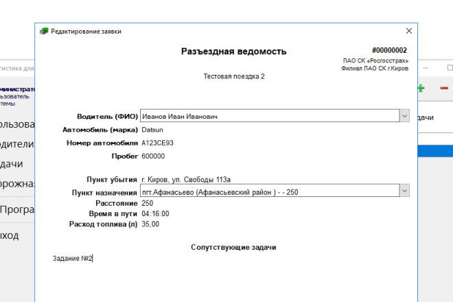 Разработка программы для Windows на языке C# с графическим интерфейсом 3 - kwork.ru