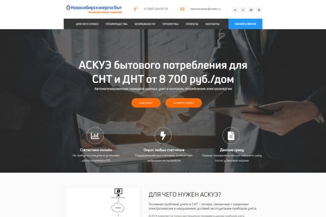 Продающий сайт - Лендинг под ключ, для любых целей 24 - kwork.ru