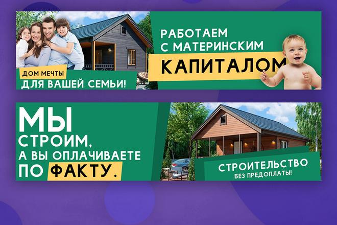 Сделаю стильный дизайн 2 баннерам 9 - kwork.ru