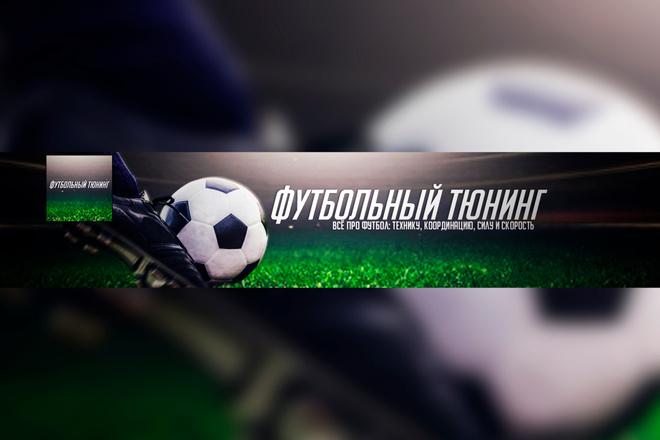Оформление канала на YouTube, Шапка для канала, Аватарка для канала 35 - kwork.ru
