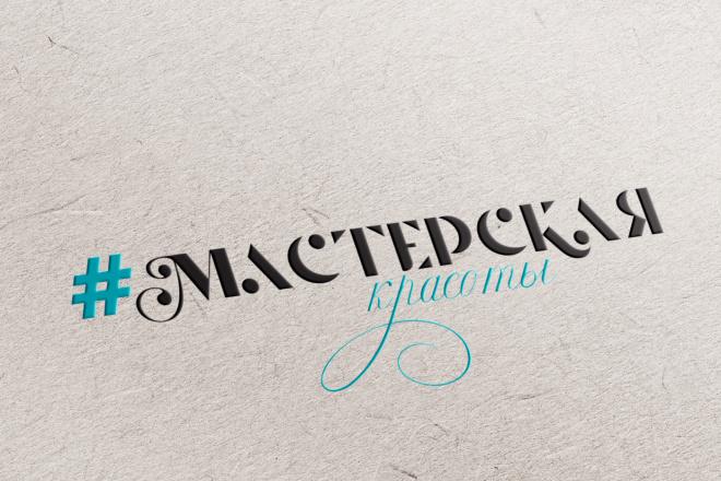 Нарисую логотип в стиле handmade 28 - kwork.ru