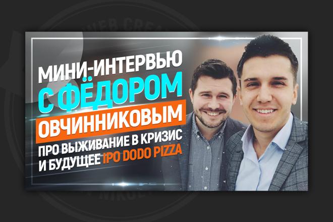 Сделаю превью для видео на YouTube 52 - kwork.ru