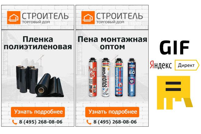 Сделаю 2 качественных gif баннера 10 - kwork.ru