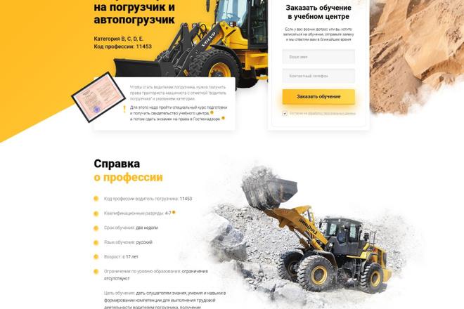 Дизайн Landing Page 10 - kwork.ru