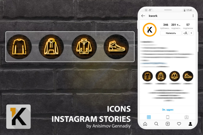 8 потрясающих иконок для вечных сторис инстаграм 17 - kwork.ru