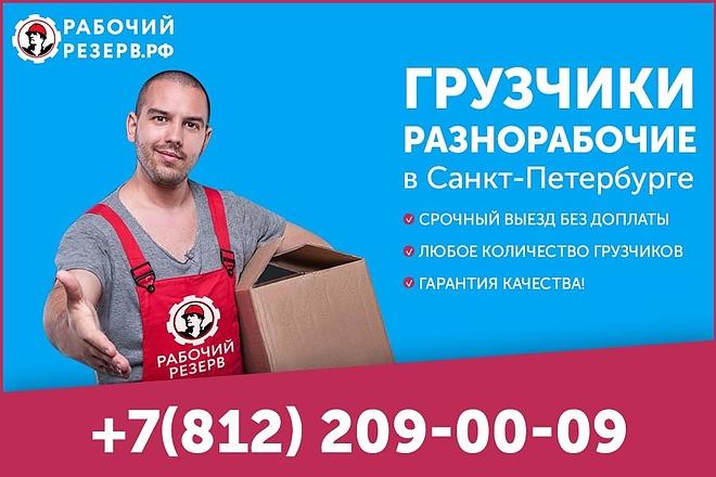 7 баннеров для вашего сайта, адаптированных к рекламе в google 3 - kwork.ru