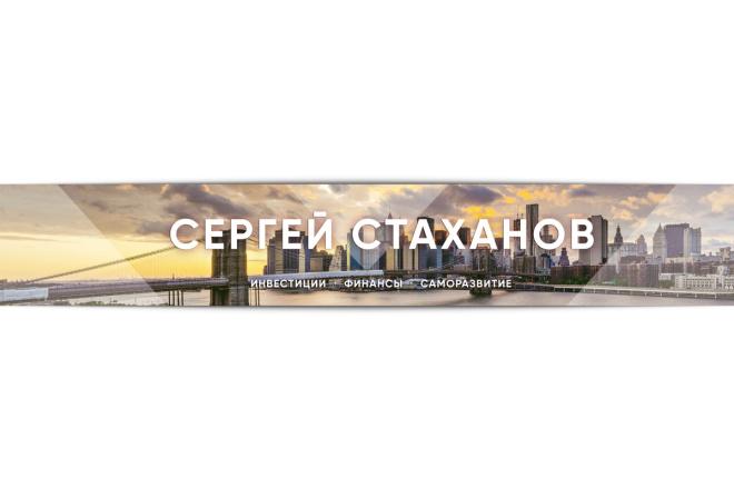 Оформление youtube канала 44 - kwork.ru