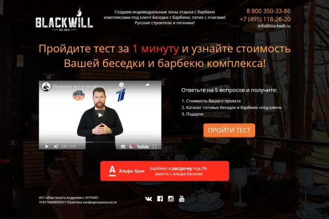Копия сайта, landing page + админка и настройка форм на почту 82 - kwork.ru