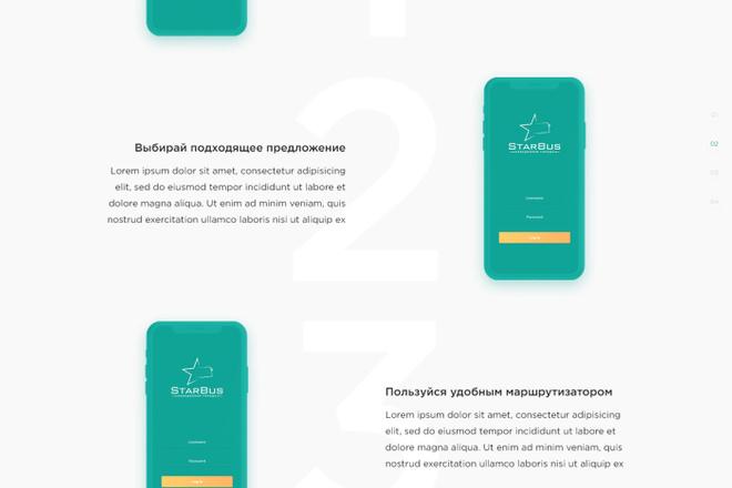 Дизайн для страницы сайта 73 - kwork.ru