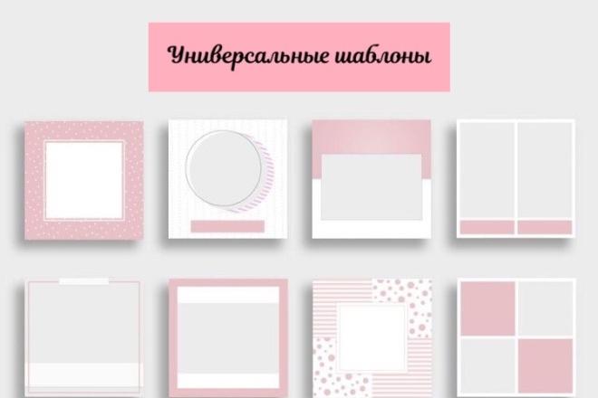 Визуальное оформление профиля в Инстаграм 11 - kwork.ru