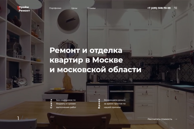 Копия сайта, landing page + админка и настройка форм на почту 28 - kwork.ru