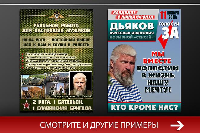 Листовка или флаер для продвижения товара, услуги, мероприятия 2 - kwork.ru