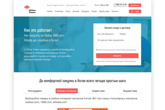 Дизайн для страницы сайта 41 - kwork.ru