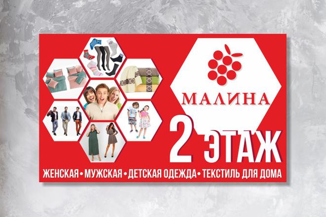 Баннер наружная реклама 8 - kwork.ru