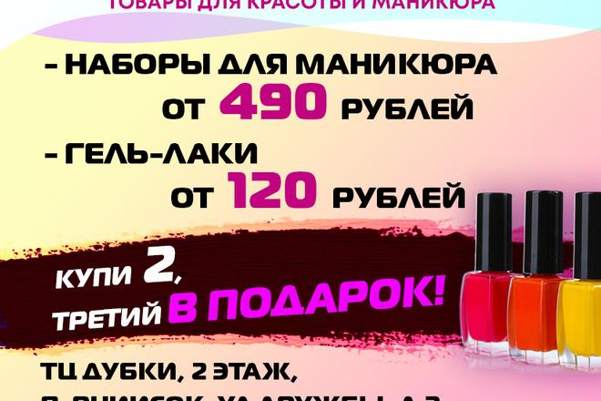 Баннер для печати в любом размере 42 - kwork.ru