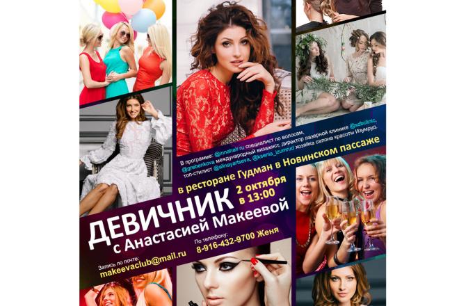 Баннер или слайд 16 - kwork.ru
