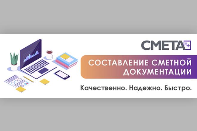 Баннер на сайт 102 - kwork.ru