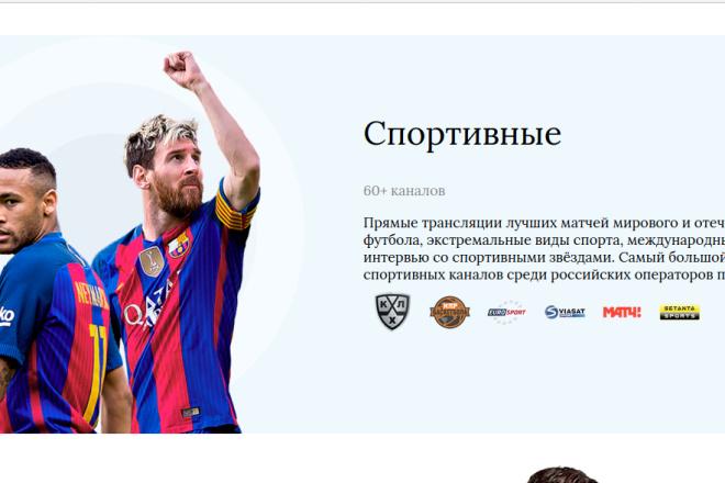 Скопирую страницу любой landing page с установкой панели управления 1 - kwork.ru