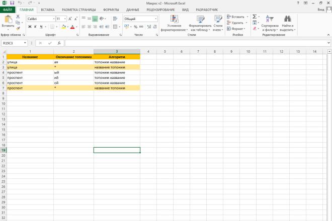 Напишу макрос на VBA для Excel 59 - kwork.ru