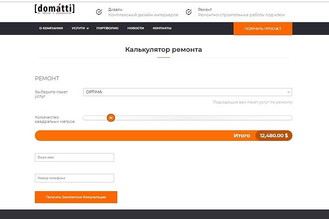 Создание сайта любой сложности 1 - kwork.ru