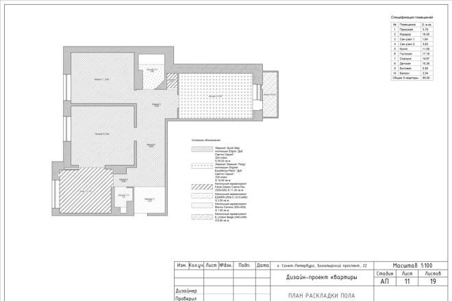 Планировка или пакет рабочих чертежей для проекта интерьера 26 - kwork.ru