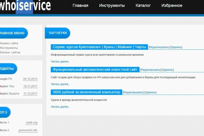 Создам легальный Автоматический Киносайт для пассивного заработка 26 - kwork.ru