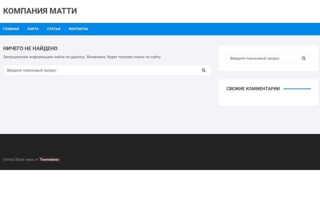 Установка CMS Wordpress на хостинг с полной настройкой 10 - kwork.ru