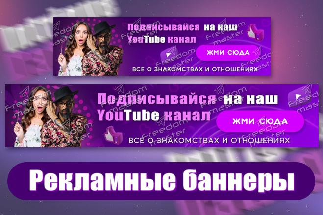 Продающий Promo-баннер для Вашей соц. сети 5 - kwork.ru