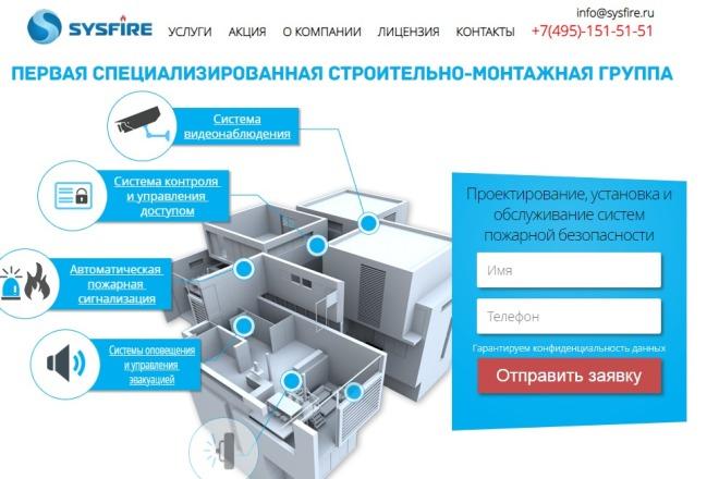 Внесу правки на лендинге.html, css, js 64 - kwork.ru