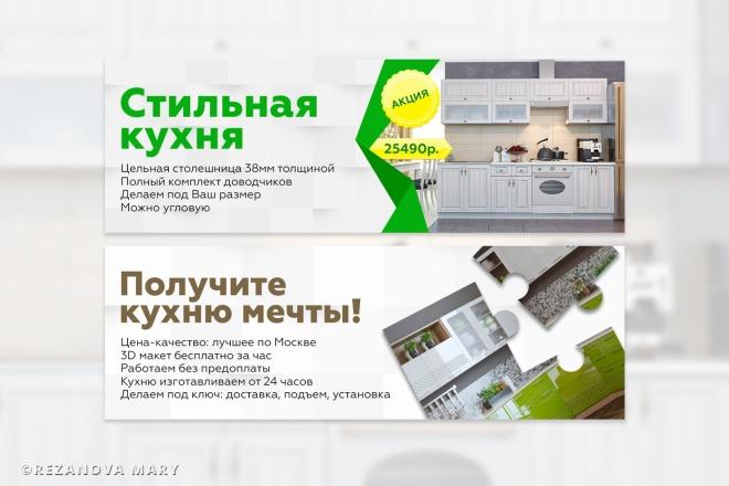 2 красивых баннера для сайта или соц. сетей 29 - kwork.ru