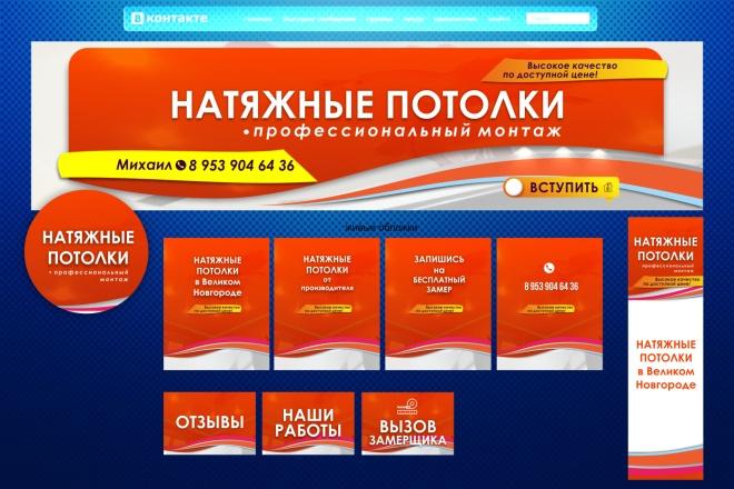 Оформлю ваше сообщество ВК 10 - kwork.ru