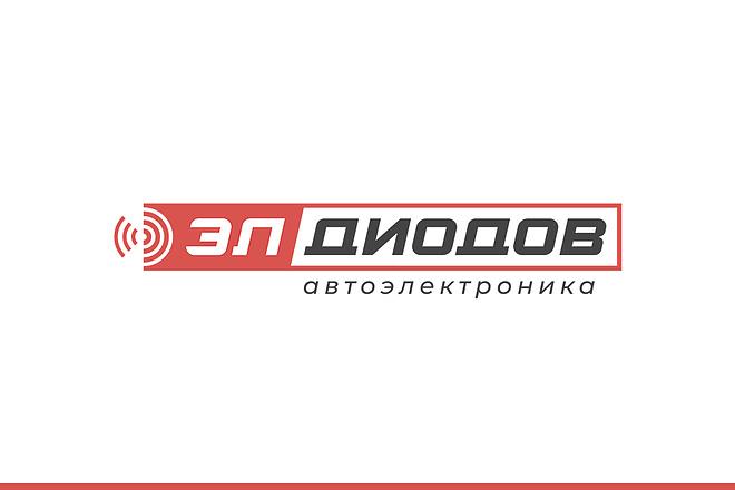 Логотип. Качественно, профессионально и по доступной цене 69 - kwork.ru