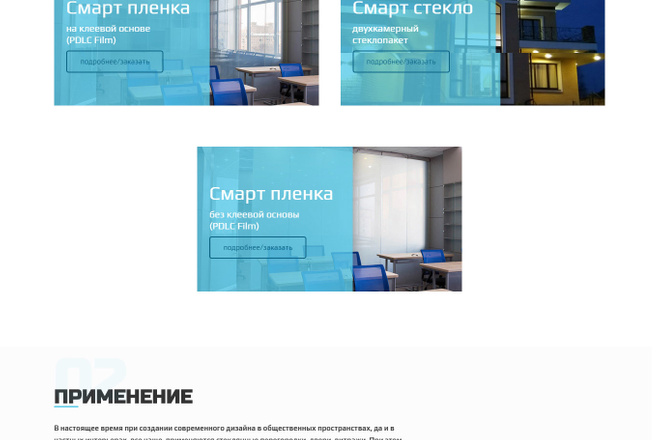 Создание красивого адаптивного лендинга на Вордпресс 49 - kwork.ru