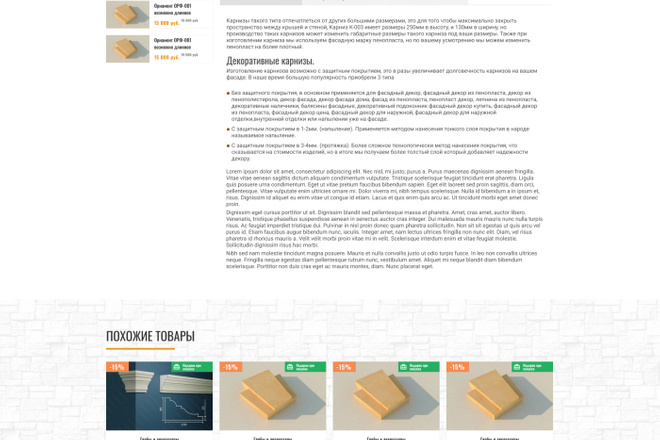 Уникальный дизайн сайта для вас. Интернет магазины и другие сайты 28 - kwork.ru
