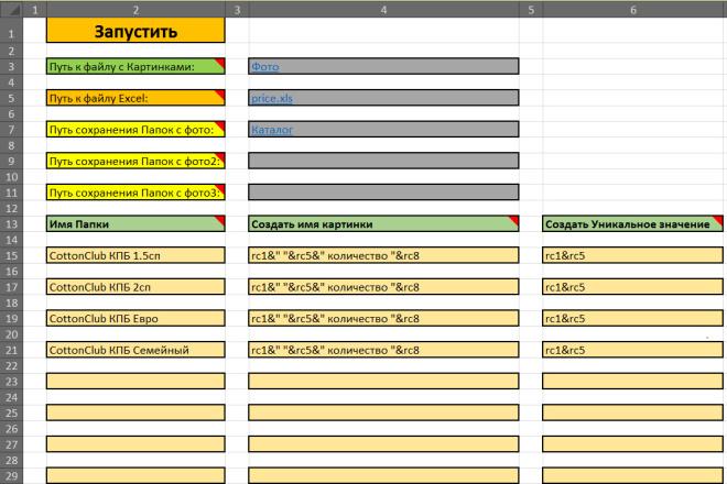 Макрос или формула Excel 15 - kwork.ru