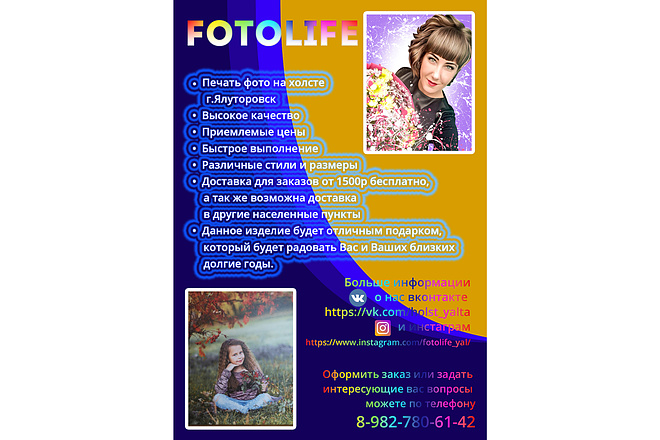 Ваш фотомонтаж 10 - kwork.ru