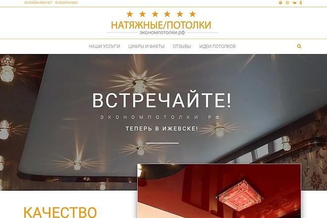 Лендинг для любых целей на Wordpress 67 - kwork.ru