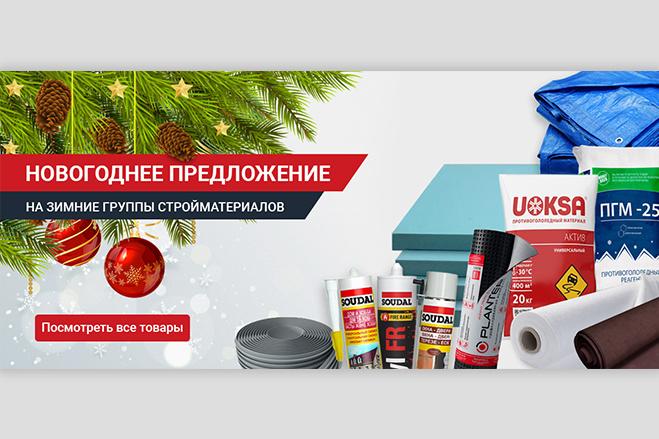 Баннер на сайт 30 - kwork.ru
