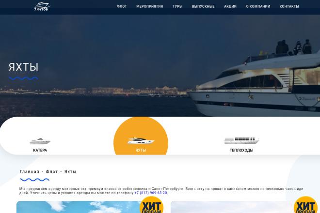 Скопирую Landing page, одностраничный сайт и установлю редактор 1 - kwork.ru