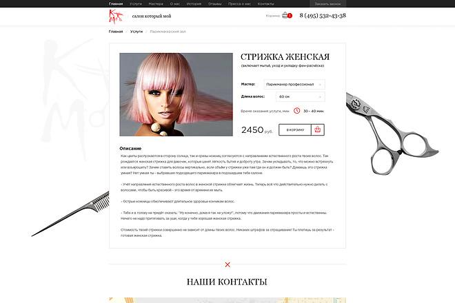 Сделаю верстку любой сложности 82 - kwork.ru