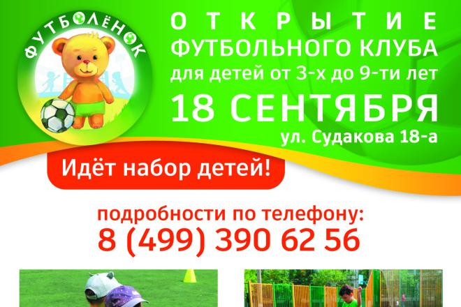 Баннер для печати в любом размере 51 - kwork.ru