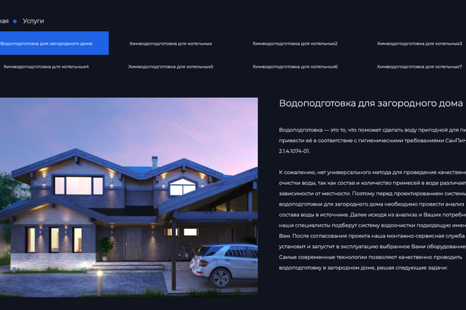 Сверстаю сайт по любому макету 84 - kwork.ru