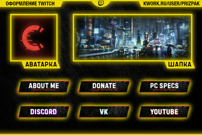 Оформление Twitch канала 18 - kwork.ru