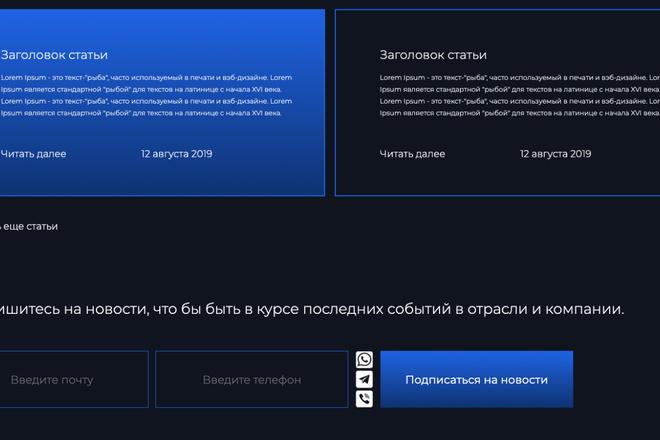 Сверстаю сайт по любому макету 60 - kwork.ru