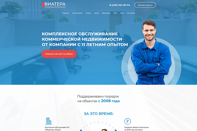 Дизайн Landing Page в PSD 10 - kwork.ru