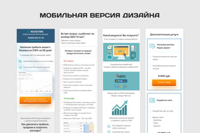 Дизайн страницы Landing Page - Профессионально 30 - kwork.ru